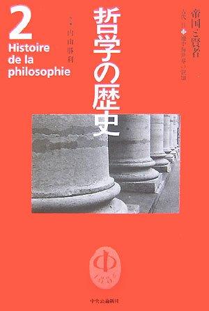 哲学の歴史〈第2巻〉帝国と賢者 古代2