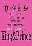 週刊女性自身 2021年 1/12号 表紙:King & Prince