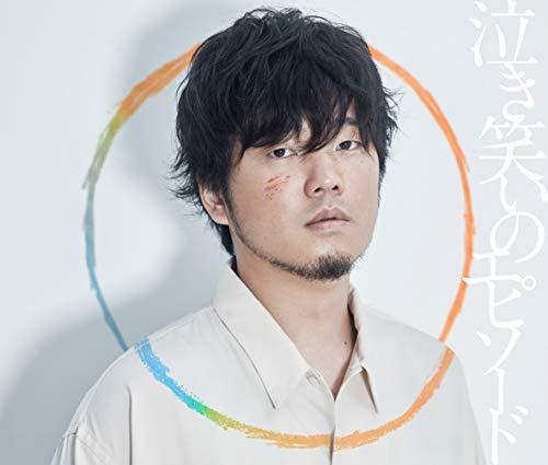 泣き笑いのエピソード(初回限定盤)(DVD付)