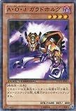 遊戯王カード A・O・J ガラドホルグ DTC1-015N
