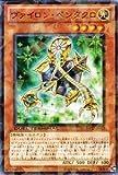 遊戯王カード 【ヴァイロン・ペンタクロ】 DT12-JP023-N 《デュエルターミナル-エクシーズ始動》
