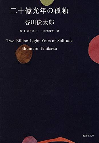 二十億光年の孤独 (集英社文庫)