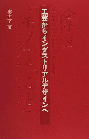 工芸からインダストリアルデザインへ (桑沢文庫)