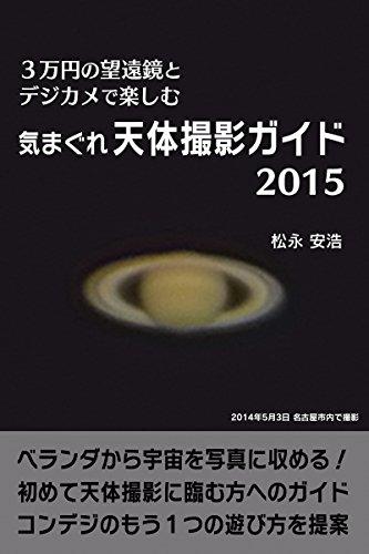 3万円の望遠鏡とデジカメで楽しむ 気まぐれ天体撮影ガイド2015