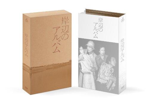 岸辺のアルバム DVD-BOX