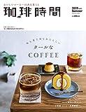 珈琲時間 2019年 08月号 [雑誌]