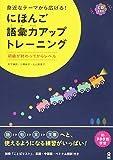 にほんご語彙力アップトレーニング(CD付) Midika na Teema kara Hirogeru! Nihongo Goiryoku Appu Toreeningu