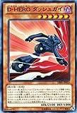 遊戯王カード 【D-HERO ダッシュガイ】 DE01-JP013-N ≪デュエリストエディション1≫