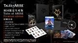 【PS5】Tales of ARISE Premium edition 【早期購入特典】ダウンロードコンテンツ4種が入手できるプロダクトコード (封入) 【Amazon.co.jp限定】描き下ろしデカジャケ(外付)/アタッチメント「薔薇のフルル人形」が入手できるプロダクトコード(配信)