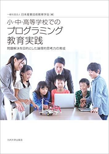 小・中・高等学校でのプログラミング教育実践 ─問題解決を目的とした論理的思考力の育成─