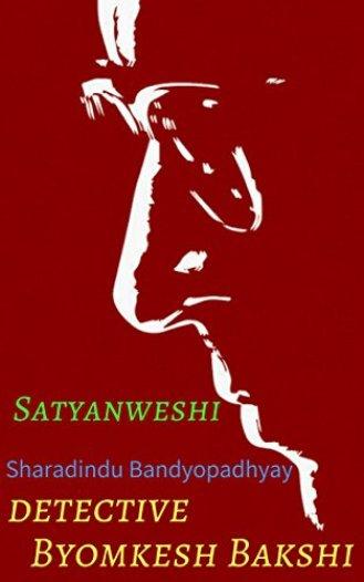 Satyanweshi: Byomkesh Bakshi eBook: Bandyopadhyay, Sharadindu ...