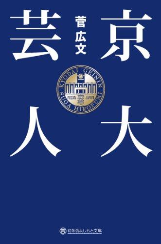京大芸人 (幻冬舎よしもと文庫)