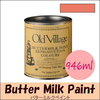 Old Village バターミルクペイント(水性) Buttermilk Paint ウィンザーチェアピンク ツヤ消し 946ml オールドビレッジ...
