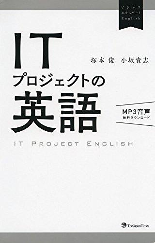 ITプロジェクトの英語(無料MP3音声付き) (ビジネスエキスパートEnglish)