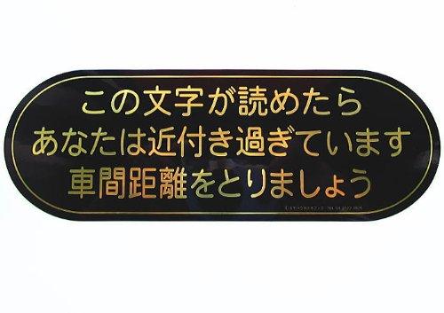 ゆーもあステッカー全26種 #09「この文字が~」 タテ67mm×ヨコ194mm