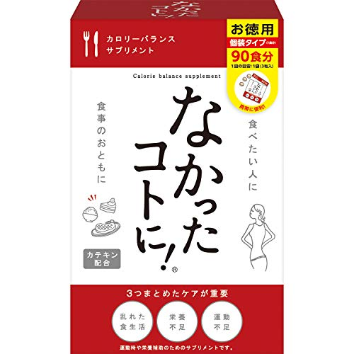 Calorie Buster 30 Days Japanese Herbal Diet Weight Loss Supplement Pills for Women and Men - 90 Tablets