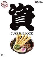 SUKESAN BOOK ~資さんうどん公式ファンブック