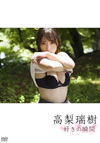 高梨瑞樹/好きの瞬間 [DVD]