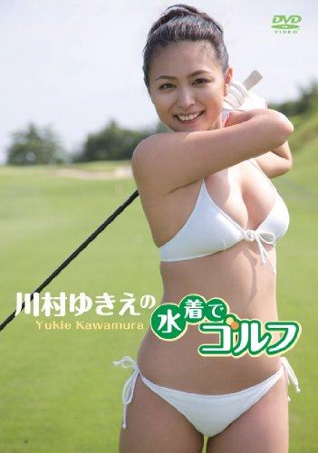 川村ゆきえの水着でゴルフ [DVD]