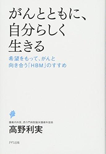 がんとともに、自分らしく生きる―希望をもって、がんと向き合う「HBM」のすすめ―