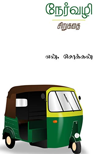 நேர்வழி (சிறுகதை): A Short Story in Tamil (Tamil Edition) by [என். சொக்கன் N. Chokkan]