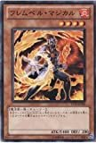 遊戯王カード フレムベル・マジカル TP13-JP001NP