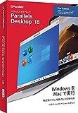 Parallels Desktop 15 プロ版/仮想化/WindowsをMacで実行/仮想環境