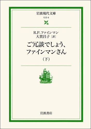 ご冗談でしょう、ファインマンさん〈下〉 (岩波現代文庫) Y Combinator トレバー・ブラックウェルの人生を変えた本は「ご冗談でしょう、ファインマンさん」 世界の有名起業家・投資家の「人生が変わった本」の一覧まとめ! オススメの人気本。