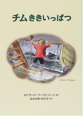 チムききいっぱつ (世界傑作絵本シリーズ)
