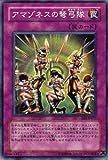 【遊戯王カード】 アマゾネスの弩弓隊 【スーパー】 EE1-JP151-SR