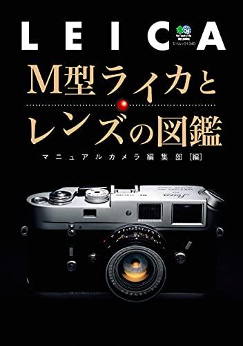 M型ライカとレンズの図鑑雑誌 エイムック
