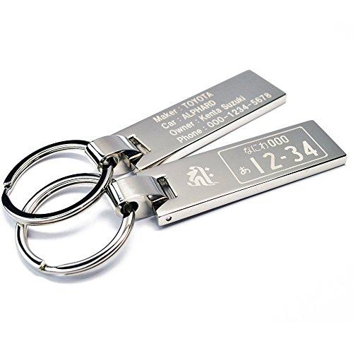ナンバープレート キーホルダー 両面 梵字 名入れ ID メッセージ スクエアタイプ 名前入り