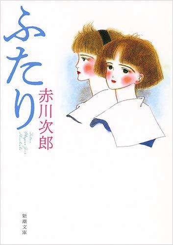 ふたり (新潮文庫)