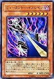 遊戯王カード 【ミュータント・ハイブレイン】【ウルトラ】VJC-JP010-UR