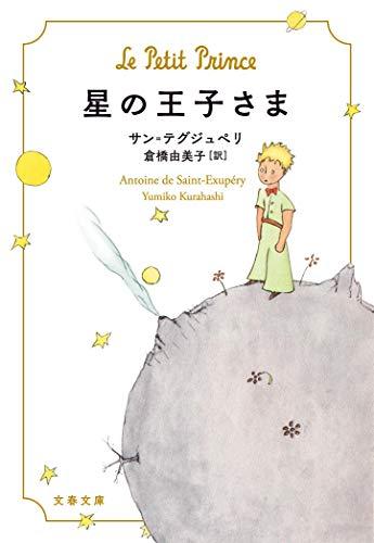 星の王子さま (文春文庫)