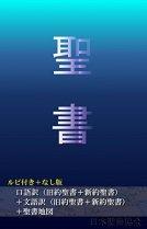 [日本聖書協会]のルビ付き+なし版 口語訳(旧約聖書+新約聖書)+文語訳(旧約聖書+新約聖書)+聖書地図