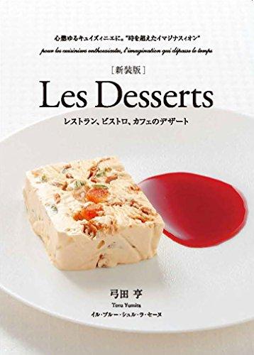 """新装版 Les Desserts(レ・デセール) レストラン、ビストロ、カフェのデザート: 心燃ゆるキュイズィニエに。""""時を超えたイマジナスィオン"""""""