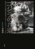 ゴジラの音楽――伊福部昭、佐藤勝、宮内國郎、眞鍋理一郎の響きとその時代