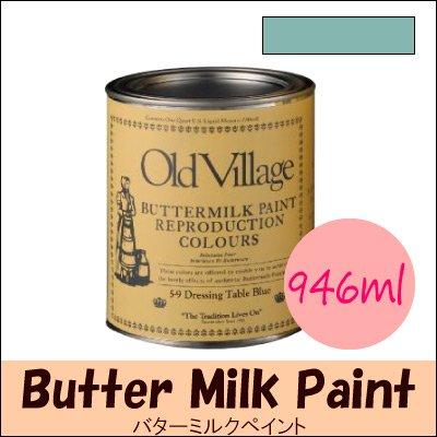 Old Village バターミルクペイント(水性) Buttermilk Paint ドレッシングテーブルブルー ツヤ消し 946ml オールドビレ...