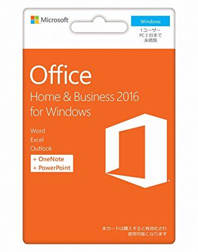 【旧商品/販売終了】Microsoft Office Home and Business 2016 (永続版) カード版 Windows PC2台