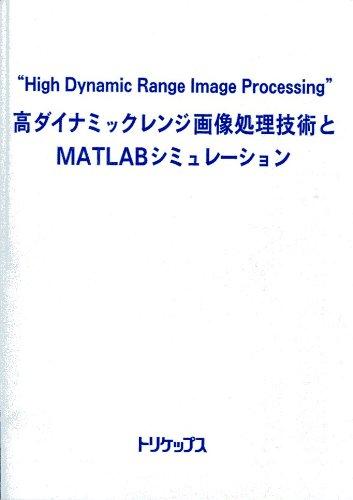 高ダイナミックレンジ画像処理技術とMATLABシミュレーション