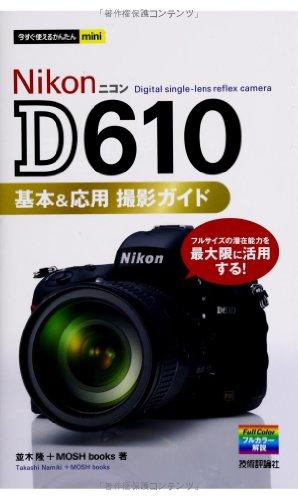 今すぐ使えるかんたんmini NikonD610基本&応用 撮影ガイド
