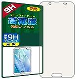 PDA工房 AQUOS sense3 (SH-02M/SHV45/SH-M12) 9H高硬度[ブルーライトカット] 保護 フィルム 光……