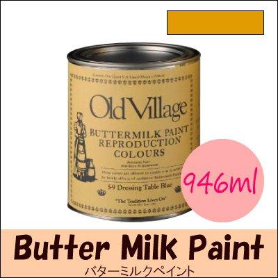 Old Village バターミルクペイント(水性) Buttermilk Paint アンティークイエロー ツヤ消し 946ml オールドビレッジ・...