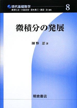 微積分の発展 (現代基礎数学)