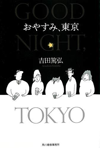 おやすみ、東京 (ハルキ文庫)
