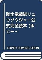 騎士竜戦隊リュウソウジャー公式完全読本 (ホビージャパンMOOK 1015)