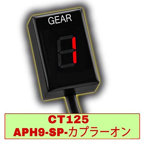 AIpro(アイプロ)ハンターカブ CT125 JA55 専用 APH9-SP 感応式 シフトインジケーター ギアポジション (LEDレッド(感応式))