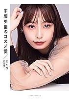 宇垣美里のコスメ愛:BEAUTY BOOK
