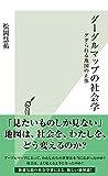 グーグルマップの社会学~ググられる地図の正体~ (光文社新書)